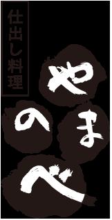 logo_yamanobe