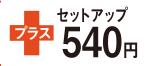 セットアッププラス500円